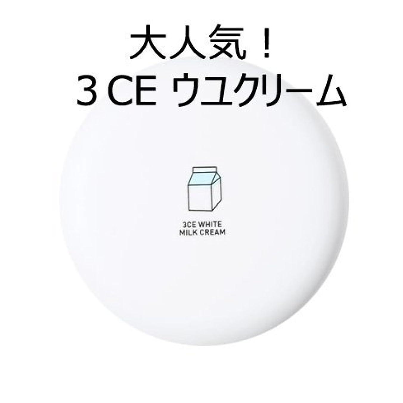 ウルル致命的ルアー[3CE] [大人気!話題のウユクリーム] 3CE White Milk Cream [並行輸入品]