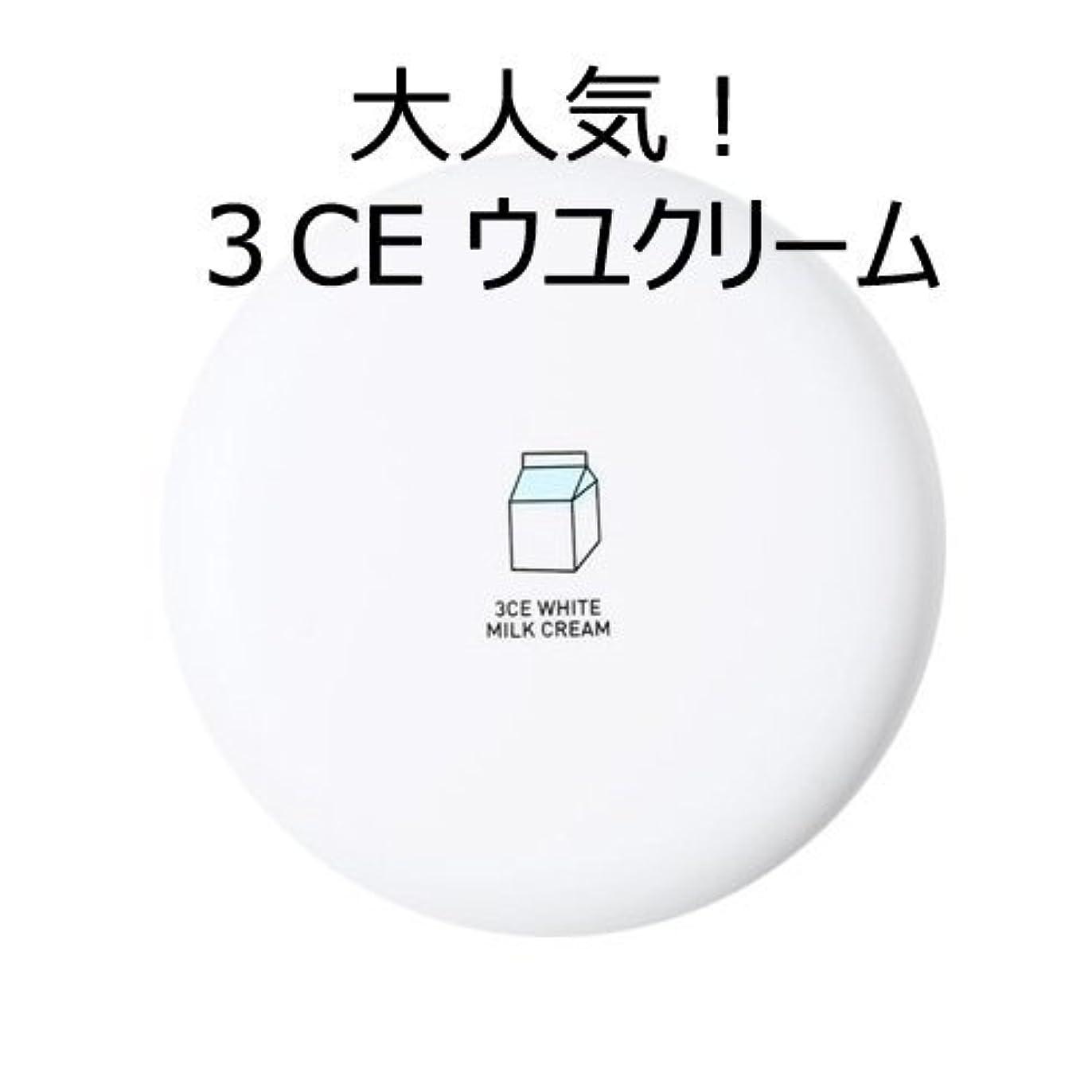 囲むマルクス主義可能性[3CE] [大人気!話題のウユクリーム] 3CE White Milk Cream [並行輸入品]