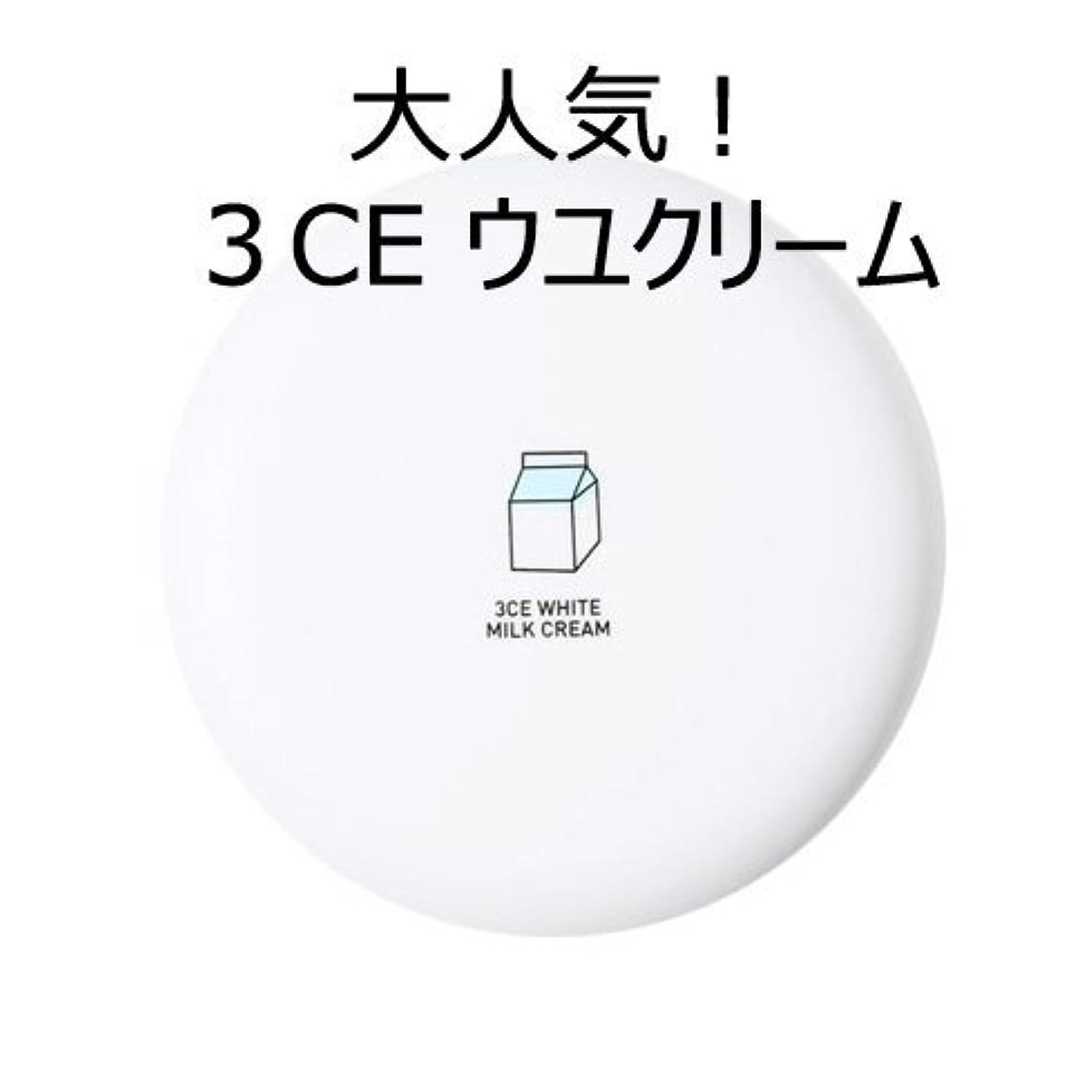 誤解を招くアソシエイトにやにや[3CE] [大人気!話題のウユクリーム] 3CE White Milk Cream [並行輸入品]