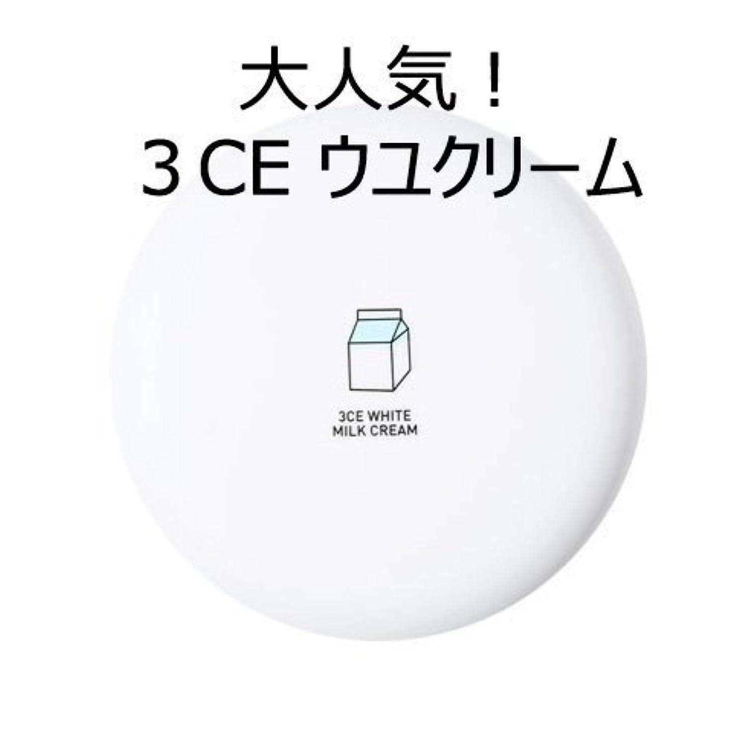 抜け目のない推測散文[3CE] [大人気!話題のウユクリーム] 3CE White Milk Cream [並行輸入品]