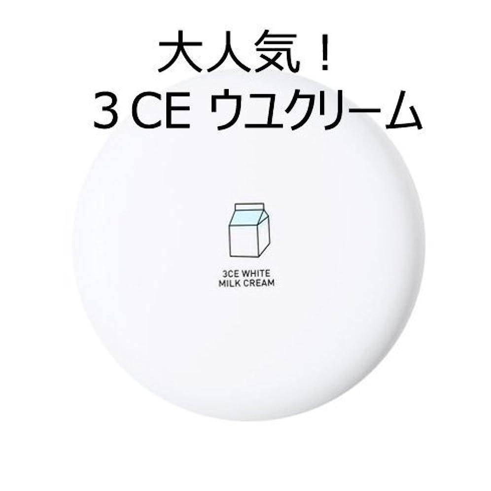 バングじゃない変換[3CE] [大人気!話題のウユクリーム] 3CE White Milk Cream [並行輸入品]