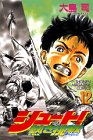 シュート!―熱き挑戦 (12) (講談社コミックス―Shonen magazine comics (2826巻))