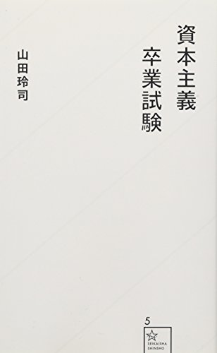 資本主義卒業試験 (星海社新書)