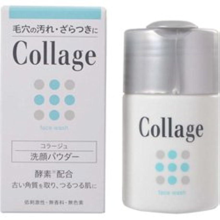逆説機関妻【持田ヘルスケア】 コラージュ洗顔パウダー 40g ×5個セット