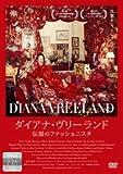 ダイアナ・ヴリーランド 伝説のファッショニスタ [DVD] [レンタル落ち] image