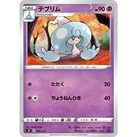 ポケモンカードゲーム SD 045/127 テブリム 超 Vスタートデッキ 【シングルカード販売となります。】