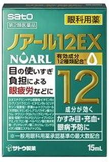 【第2類医薬品】ノアール12EX 15mL