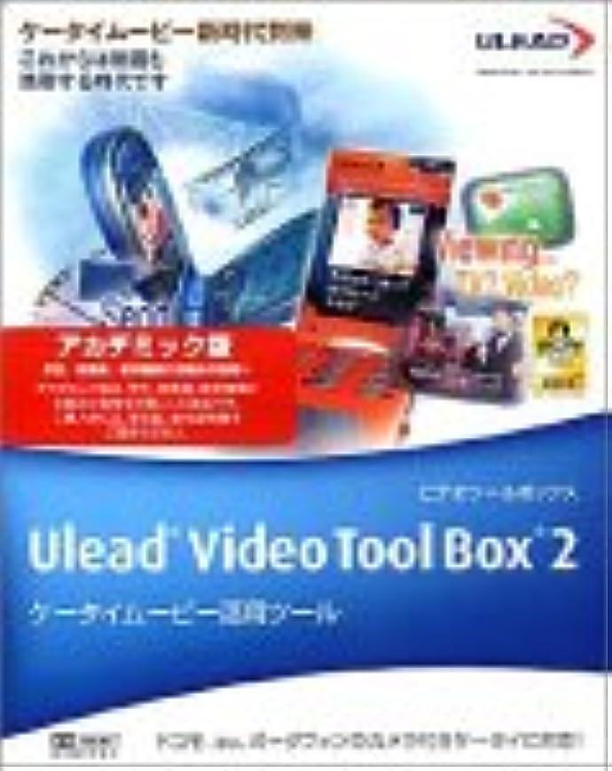 ティーンエイジャークラスクッションUlead Video ToolBox 2.0 アカデミック版