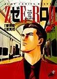 ゼロ THE MAN OF CREATI 8 (ジャンプコミックスデラックス)