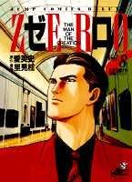 ゼロ 8 THE MAN OF THE CREATION (ジャンプコミックス デラックス)の詳細を見る