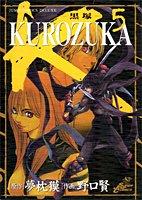 Kurozuka 5 (ジャンプコミックスデラックス)の詳細を見る