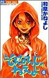 そんなんじゃねえよ (6) (Betsucomiフラワーコミックス)
