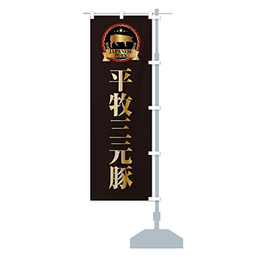 平牧三元豚 のぼり旗 サイズ選べます(コンパクト45x150cm 右チチ)