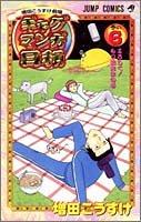 増田こうすけ劇場 ギャグマンガ日和 6 (ジャンプコミックス)