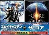 「スカイキャプテン ワールド・オブ・トゥモロー」+「ザ・コア」スペシャルパック[DVD]