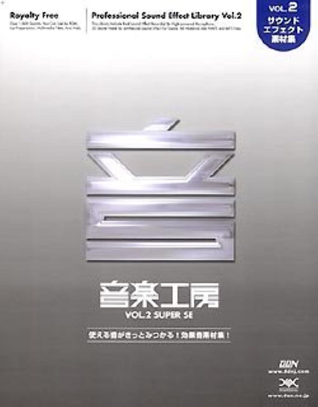 外交問題冷凍庫間隔音楽工房 vol.2 Super SE5000 リニューアル版