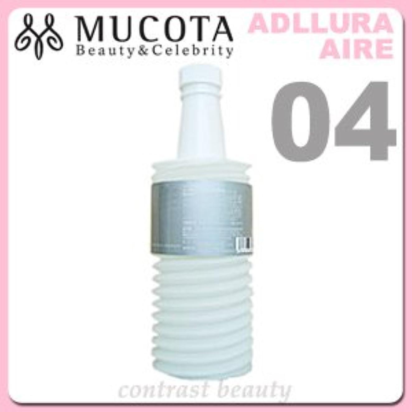 消毒する気晴らしであること【X4個セット】 ムコタ アデューラ アイレ04 ベールマスクトリートメント アクア 700g (レフィル)