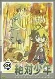 絶対少年 NO.4 [DVD]