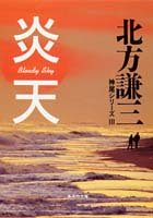 炎天 神尾シリーズ3 (集英社文庫)