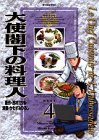 大使閣下の料理人 (4) (モーニングKC (667))の詳細を見る