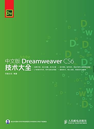 中文版Dreamweaver CS6技术大全 (Chinese Edition)