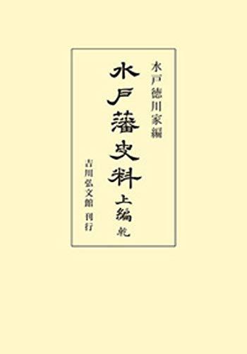 水戸藩史料 上編(乾)の詳細を見る