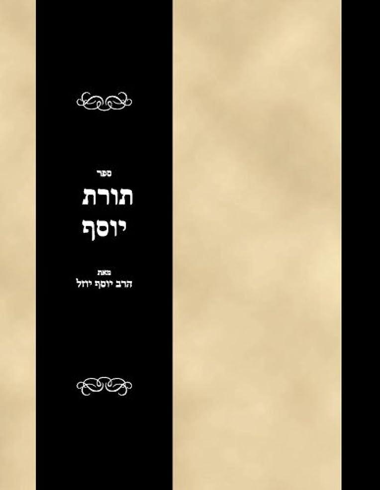 ピッチャー最初に責任Sefer Toras Yosef