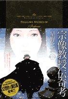 宗像教授伝奇考 (6) (ビッグコミックススペシャル)