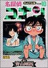 名探偵コナン―テレビアニメ版 (10) (少年サンデーコミックス―ビジュアルセレクション)