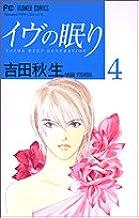 イヴの眠り―YASHA NEXT GENERATION (4) (flowersフラワーコミックス)