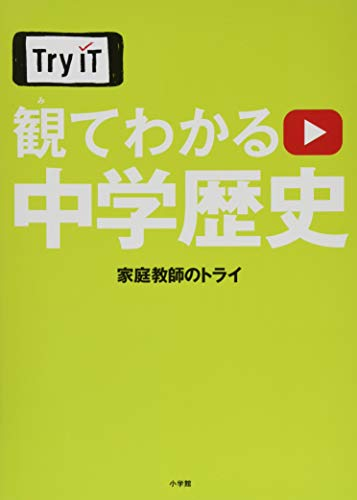 『Try IT 観てわかる中学歴史』