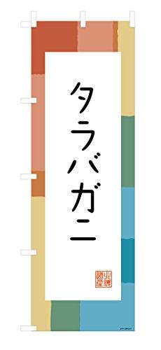 デザインのぼりショップ のぼり旗 1本セット タラバガニ 専用ポール付 レギュラーサイズ(600×1800) 標準左チチテープ AAH326