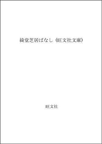 綺堂芝居ばなし (旺文社文庫)