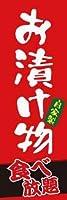 のぼり旗夏祭り 送料無料 (C067お漬け物)