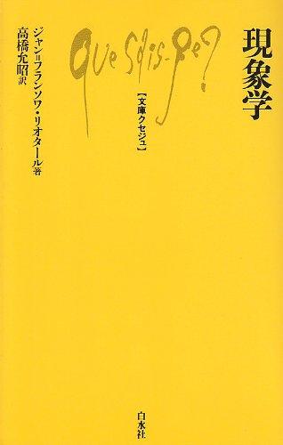 現象学 (文庫クセジュ 374)