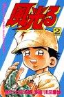 風光る (2) (月刊マガジンコミックス)