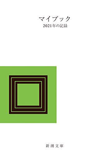 マイブック ―2021年の記録― (新潮文庫)