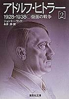 アドルフ・ヒトラー 2 仮面の戦争 (集英社文庫)