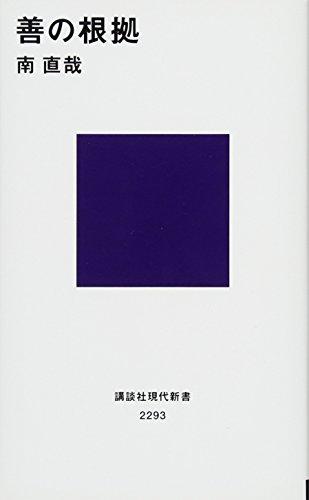 善の根拠 (講談社現代新書)