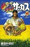 からくりサーカス (43) (少年サンデーコミックス)