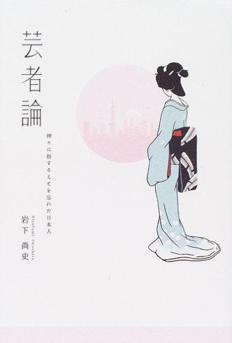 芸者論―神々に扮することを忘れた日本人