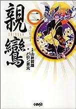 親鸞 2 (ホーム社漫画文庫)