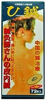 鍼灸師さんの皮内針 ひ鍼(ひしん) - 90針入り(72針+18針)増量タイプ