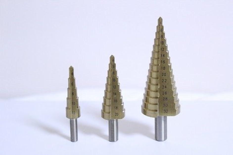 スペクトラム章資産HSS鋼ステップドリル3本セットタケノコドリル4-12 4-20 4-32ハイス鋼チタン製コーティング