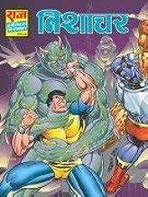 combo listing set of 2 raj comics nishachar maut ka marathon super commando dhruva new raj comics hindi series by raj comi...