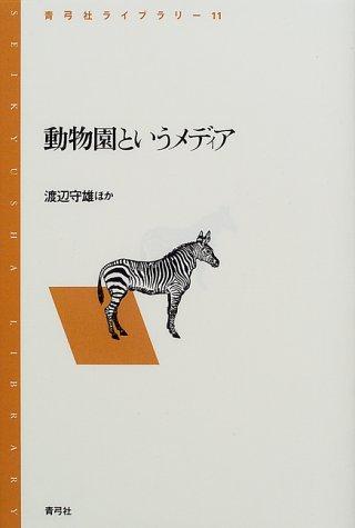 動物園というメディア (青弓社ライブラリー)