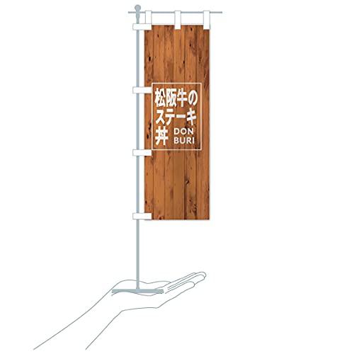 卓上ミニ松阪牛のステーキ丼 のぼり旗 サイズ選べます(卓上ミニのぼり10x30cm 立て台付き)