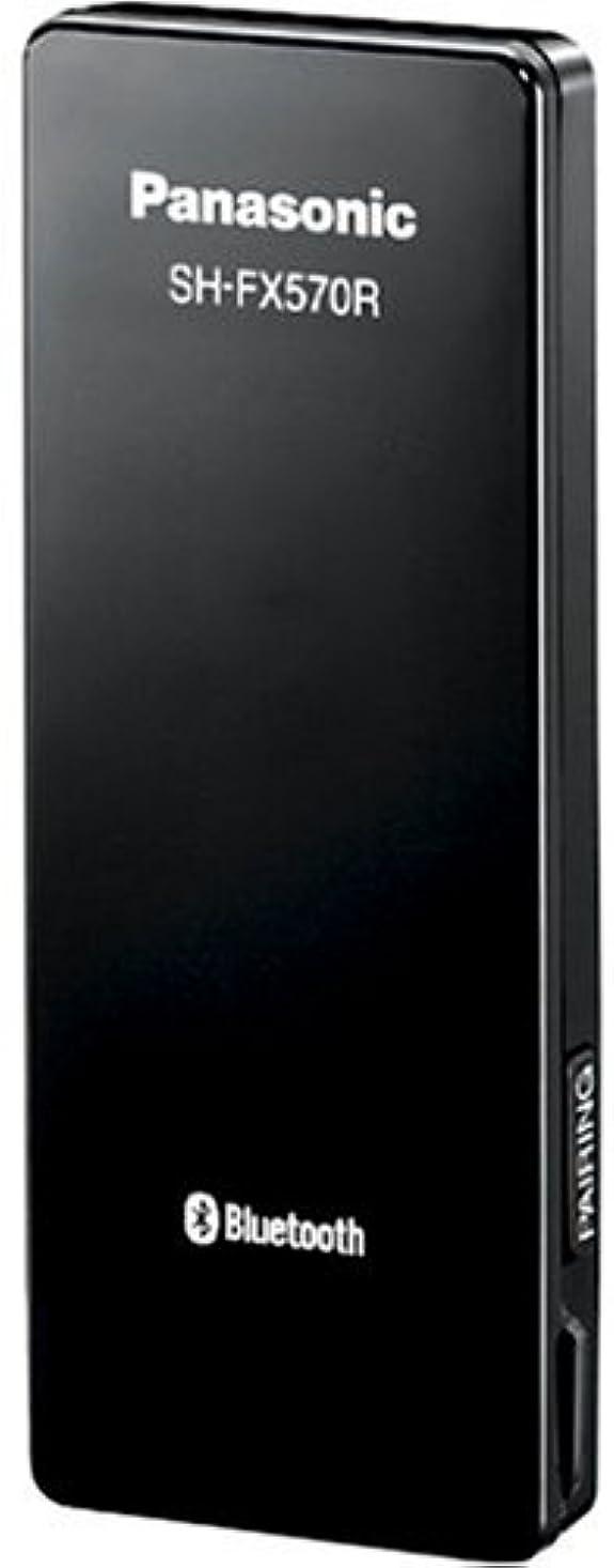 メロドラマ何故なの石化するパナソニック ワイヤレスオーディオキット ブラック SH-FX570R-K