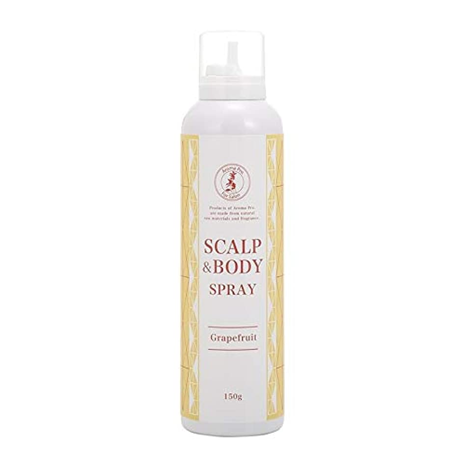 売り手褐色期間Aroma Pro.スカルプ&ボディスプレー グレープフルーツの香り 2個セット