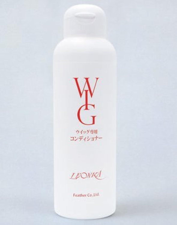 LEONKA レオンカ ウィッグ 専用 コンディショナー 200ml 【カツラ用】